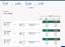 新加坡航空秋日出行,早鸟特惠 含税单程850元起,往返1200元起!