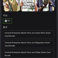 《GTA豪华在线版》PC数字版游戏