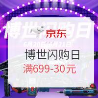 京东 博世工具闪购日专场