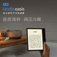 新品预售:新一代亚马逊Kindle Oasis电子书阅读器