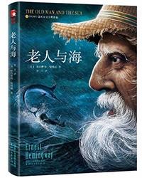 《老人与海》kindle电子书