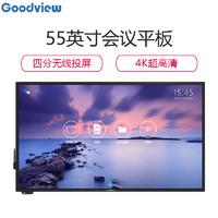 Goodview/仙视 GM55S4 55英寸智能会议平板 投影仪 高清触摸屏 互动电子白板 商务培训教学一体机