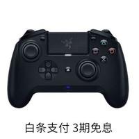 雷蛇(Razer) Raiju飓兽PS4蓝牙无线游戏手柄 黑色(有线手柄 机械按键游戏手柄) 飓兽竞技版