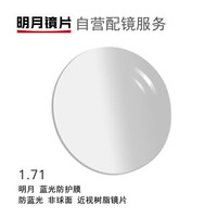 MingYue 明月 1.71防蓝光非球面近视树脂光学眼镜片 1片装 *3件