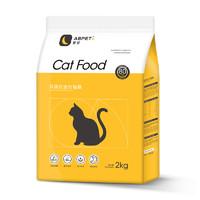 ABPET 全价猫粮 2kg