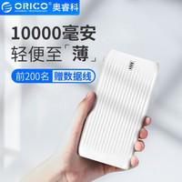 奥睿科(ORICO)充电宝大容量移动电源 双向快充双USB输出超薄小巧苹果/安卓手机通用 10000毫安普充-白色