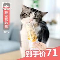 Gimborn 俊宝 猫用多种维生素营养膏 200g
