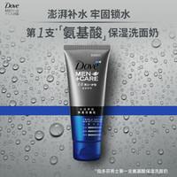 多芬(Dove)男士护理氨基酸锁水 保湿洁面乳100g *2件