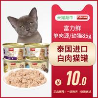 Frisian/富力鲜猫鸡肉慕斯罐头单肉源配方85g *24件