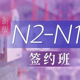沪江网校 新版2019年12月N2-N1【签约名师班】
