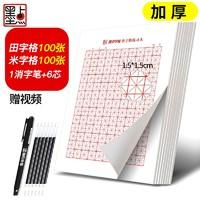 墨点 硬笔书法练习纸 200张 送1笔+6芯
