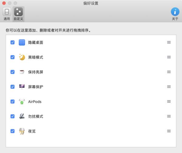 《One Switch》macOS桌面工具合集,独立团队作品