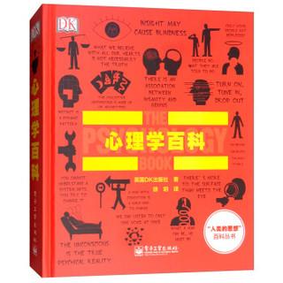《DK心理学百科》(全彩)