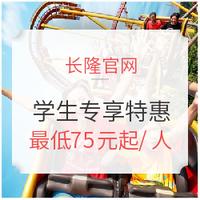 长隆官网放价!学生特惠:广州/珠海长隆5大乐园 暑假均有票!
