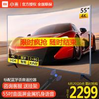 Xiaomi/小米4S 55小米电视55英寸曲面屏4K超清智能网络WIFI电视60