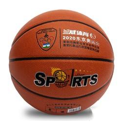 兰威 成人7号篮球 送配件礼包