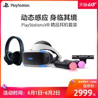 Sony/索尼 PS VR虚拟现实头盔头戴式设备 PS4 3D游戏眼镜促销套装