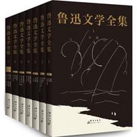 京东PLUS会员 : 《鲁迅文学全集》(套装全4册)