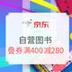 9点领券、促销活动:京东 图书嗨购 自营图书 叠券满400减280,享折上3折