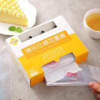 烤乐仕 一次性家用溶豆工具全套装挤奶油
