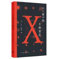 三体 的X种读法
