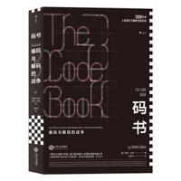 《码书:编码与解码的战争》