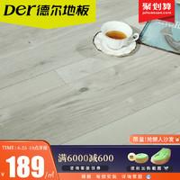 德尔地板无醛芯超E0级环保家用强化复合木地板木语系列耐磨防滑