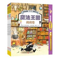 《日本精选专注力培养大书》(套装3册 赠荧光灯笔)