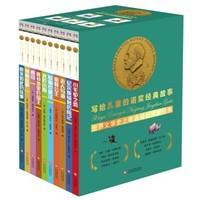 京东PLUS会员 : 《写给儿童的诺奖经典故事系列》(注音版)(套装共10册)
