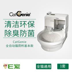 猫洁易CatGenie全自动猫厕所全封闭电动智能猫砂盆