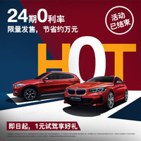 定金   宝马/BMW官方旗舰店 1元试驾享好礼 BMW X1 2019款