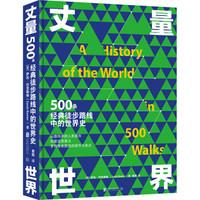 《丈量世界:500条经典徒步路线中的世界史》