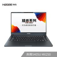 Hasee 神舟 精盾U43E1 14英寸笔记本电脑(奔腾5405U、8GB、256GB、MX250)