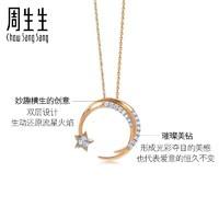 周生生(CHOW SANG SANG)18K白红分色黄金Love Decode爱情密语星星钻石项链90858N
