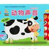 Quway 趣威文化 婴幼儿有声书 动物声音+交通声音