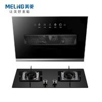 美菱 (MeiLing)家用侧吸式 抽油烟机 单机 一级能效大吸力 钢化玻璃大面板CXW-238-MY-DA9001