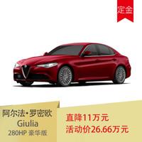 定金       意大利原装进口 豪华轿车 Giulia 280HP豪华版 阿尔法红