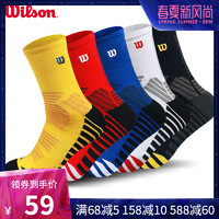 wilson篮球袜3双装毛巾底中高筒专业训练精英运动袜子男加厚冬棉