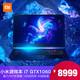 Xiaomi/小米 游戏笔记本八代增强版15.6英寸i7 GTX1060 6G独显学生手提笔记本电脑 吃鸡游戏本 7999元