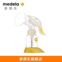 medela 美德乐 和韵 手动式吸奶器