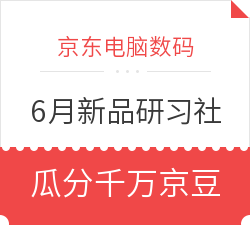京东电脑数码 6月新品研习社