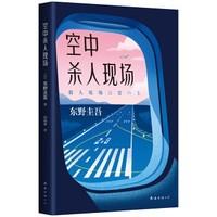 《東野圭吾:空中殺人現場》
