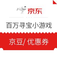 京东 百万寻宝 玩游戏抽奖