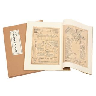 梁思成 梁思成《图像中国建筑史》 (精装、非套装)