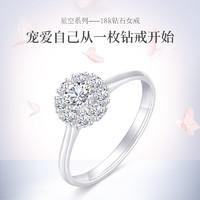 CRD 克徕帝 18K金 G0805B 星空钻石戒指