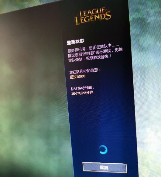 """LOL自走棋模式""""云顶之奕""""火爆测试服,玩家排队时间超16小时"""
