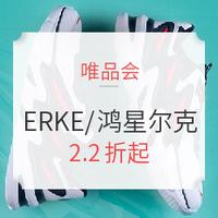 唯品会 ERKE/鸿星尔克-最后疯抢专场