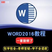 word视频教程 2016文字排版图文 零基础自学入门到精通 在线课程