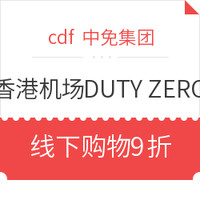 香港机场DUTY ZERO by cdf 免税店