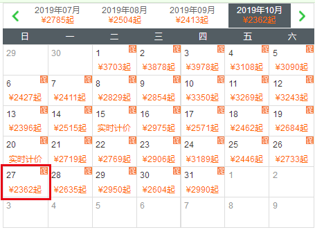 全国多地-日本东京5天4晚自由行(4晚商圈酒店连住)